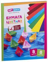 Бумага цветная (А4; 8 листов; 8 цветов; арт. 264196)