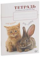 """Тетрадь для записи английских слов """"Котенок и кролик"""""""