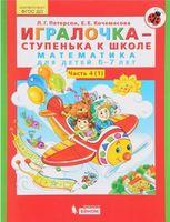 Игралочка - ступенька к школе. Математика для детей 6-7 лет. В 2-х книгах. Книга 1. Часть 4