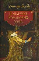 Воцарение Романовых. ХVII век