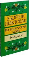Зборнiк дыктовак па беларускай мове. 2-4 класы