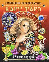 Толкование перевернутых карт Таро (+ 78 карт)