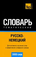 Русско-немецкий тематический словарь (3000 слов)