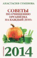 Советы по очищению организма на каждый день. Календарь на 2014 год
