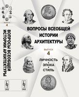 Вопросы всеобщей истории архитектуры. Выпуск 4. Личность, эпоха, стиль