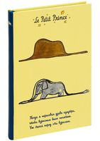 Слон в удаве. Блокнот для записей