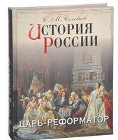 История России. Царь-реформатор