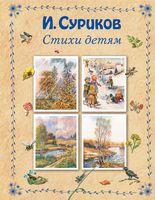 Иван Суриков. Стихи детям