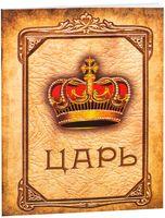 """Записная книжка в клетку """"Царь"""" (А6)"""