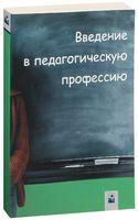 Введение в педагогическую профессию