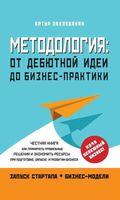 Методология. От дебютной идеи до бизнес-практики