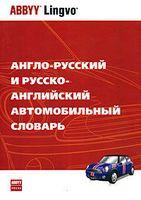 Англо-русский и русско-английский автомобильный словарь