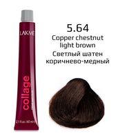 """Крем-краска для волос """"Collage Creme Hair Color"""" (тон: 5/64, светлый шатен коричнево-медный)"""