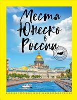 Места ЮНЕСКО в России