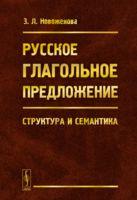 Русское глагольное предложение. Структура и семантика (м)