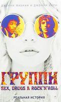 Группи. Sex, drugs & rock'n'roll по-настоящему