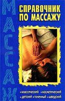 Справочник по массажу. Классический, косметический, детский, точечный, шведский