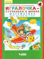 Игралочка - ступенька к школе. Математика для детей 6-7 лет. В 2-х книгах. Книга 2. Часть 4