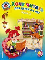 Хочу читать. Для детей 5-6 лет. Часть 2