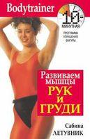 Развиваем мышцы рук и груди