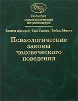 Большая психологическая энциклопедия. Психологические законы человеческого поведения