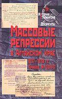 Массовые репрессии в Алтайском крае 1937-1938 гг. Приказ №00447