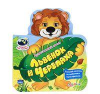 Львенок и Черепаха. Книжка-игрушка
