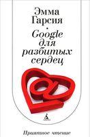 Google для разбитых сердец