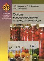 Основы консервирования и технохимконтроль