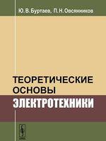 Теоретические основы электротехники (м)
