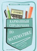 Карманный справочник по математике
