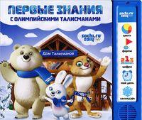 Первые знания с олимпийскими талисманами. Книжка-игрушка