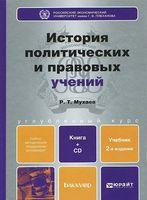 История политических и правовых учений (+ CD)