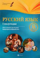Русский язык. 8 класс. 1 полугодие. Планы-конспекты уроков