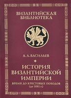 История Византийской империи. Время до Крестовых походов (до 1081 г.)