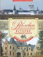 Рублевка, скрытая от посторонних глаз. История старинной дороги. 33 истории о великих жителях Рублевки, или Тридцать три богатыря