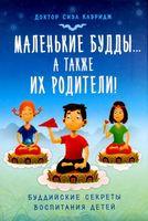 Маленькие Будды… а также их родители!