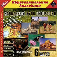 Начальный курс географии. 6 класс