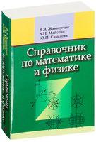 Справочник по математике и физике. Для школьников и абитуриентов