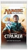 "Бустер ""Magic the Gathering. Клятва Стражей"" (15 карт)"