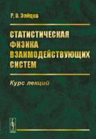 Статистическая физика взаимодействующих систем. Курс лекций (м)