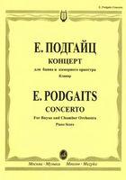Подгайц. Концерт для баяна и камерного оркестра. Клавир