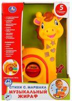 """Музыкальная игрушка """"Жираф"""" (со световыми эффектами; арт. 2614-R)"""