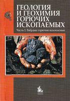 Геология и геохимия горючих ископаемых. Часть 2