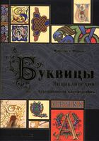 Буквицы. Энциклопедия