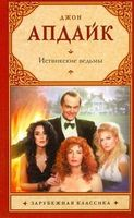 Иствикские ведьмы (м)