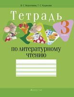 Тетрадь по литературному чтению. 3 класс