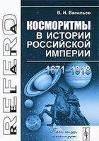 Косморитмы в истории Российской империи (1671-1918)
