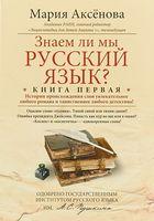 Знаем ли мы русский язык? (книга первая)