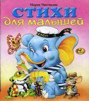 Мария Чистякова. Стихи для малышей